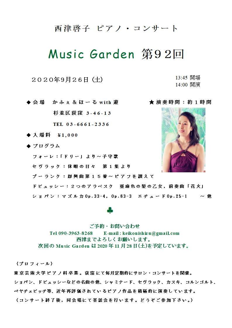 ピアノ・コンサート「ミュージック・ガーデン 第92回」
