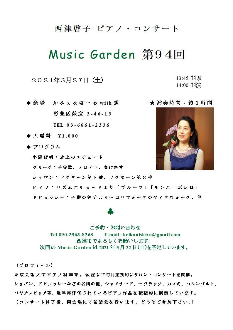 ピアノ・コンサート「ミュージック・ガーデン第94回
