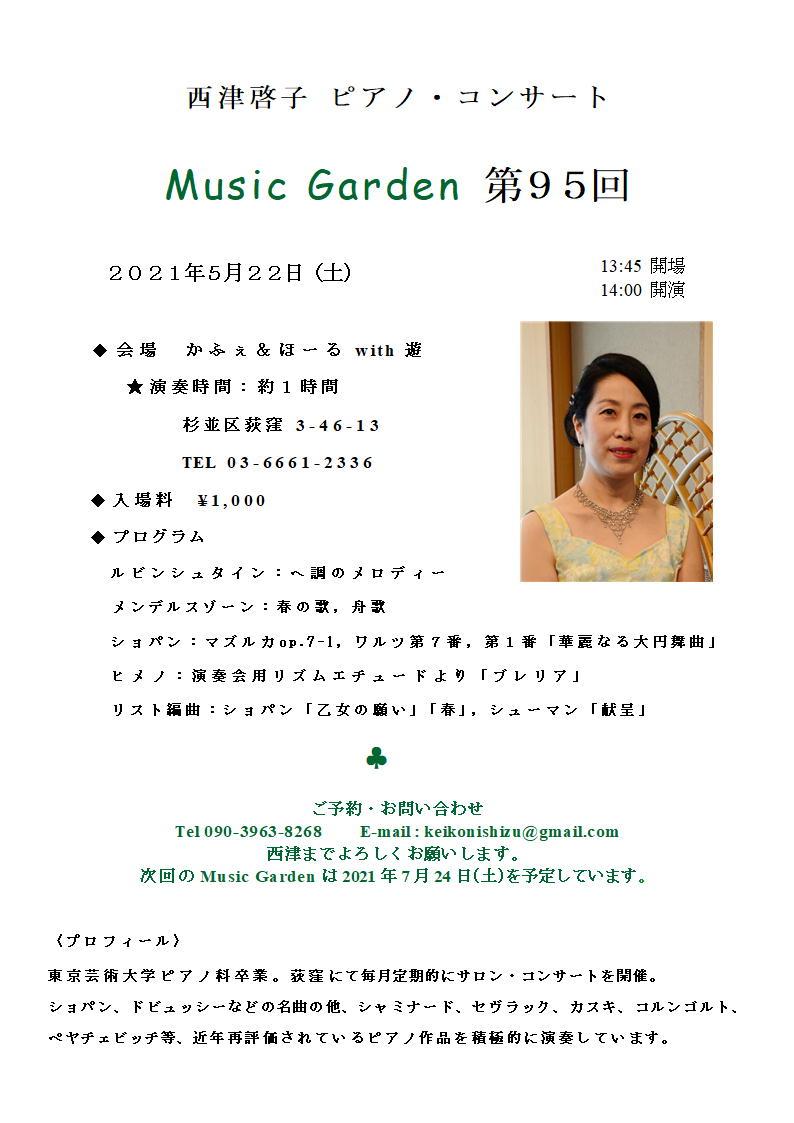 ピアノ・コンサート「ミュージック・ガーデン」第95回